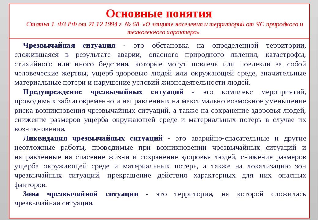 Основные понятия Статья 1. ФЗ РФ от 21.12.1994 г. № 68. «О защите населения и...