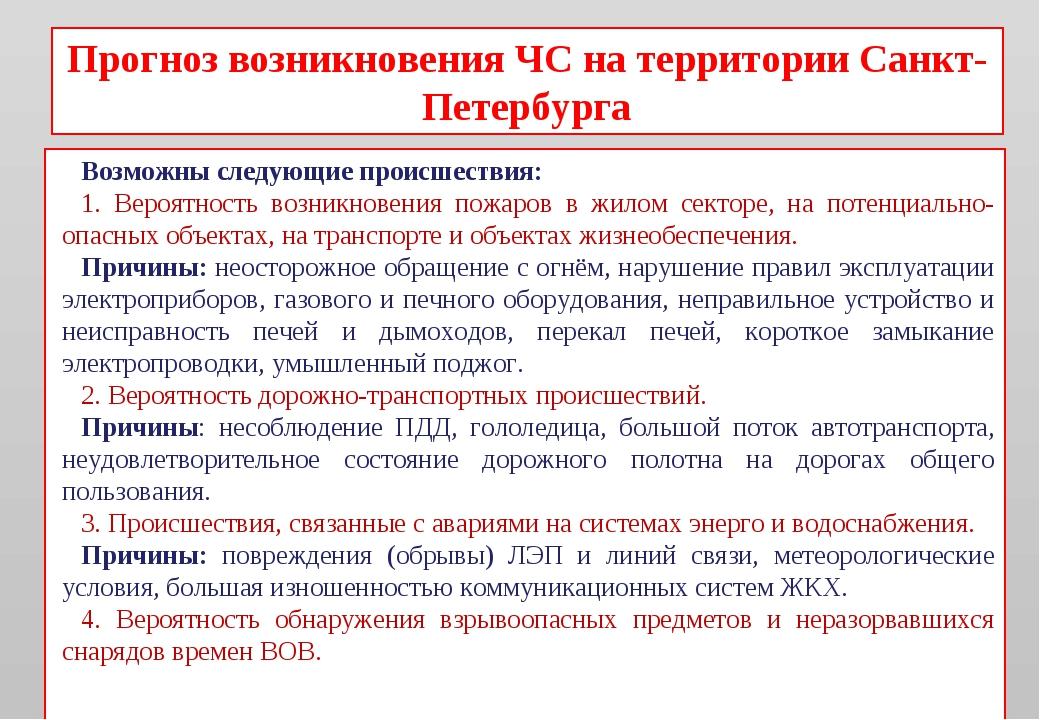 Прогноз возникновения ЧС на территории Санкт-Петербурга Возможны следующие пр...
