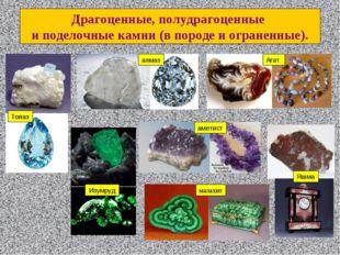 Топаз алмаз малахит Драгоценные, полудрагоценные и поделочные камни (в породе