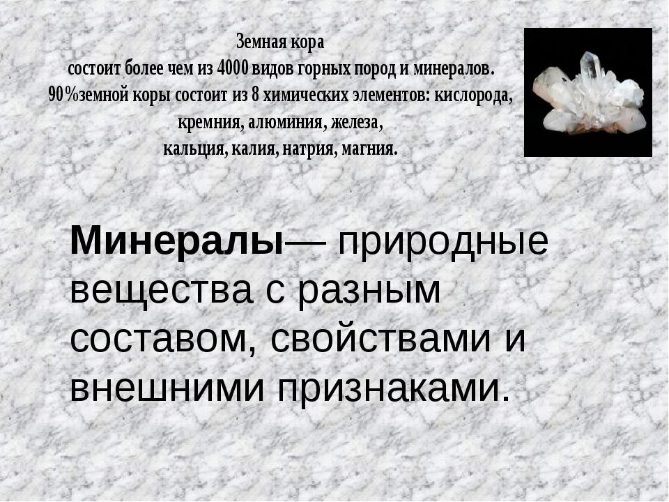 Минералы― природные вещества с разным составом, свойствами и внешними признак...