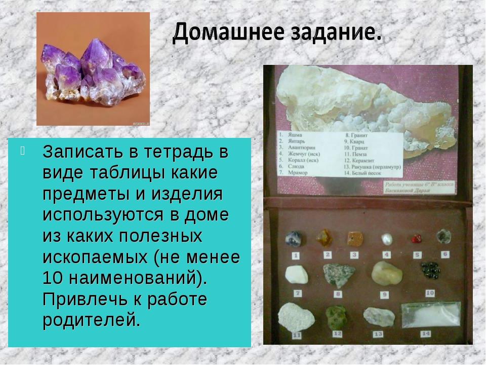 Записать в тетрадь в виде таблицы какие предметы и изделия используются в дом...
