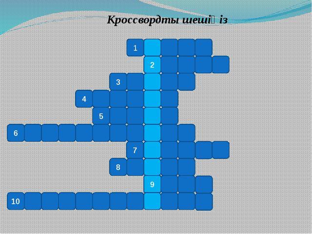 2 9 1 3 4 5 6 7 8 10 Кроссвордты шешіңіз