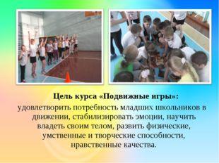 Цель курса «Подвижные игры»: удовлетворить потребность младших школьников в