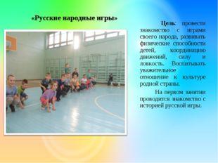 Цель: провести знакомство с играми своего народа, развивать физические спосо