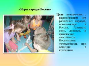 Цель: познакомить с разнообразием игр различных народов, проживающих в России