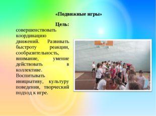 Цель: совершенствовать координацию движений. Развивать быстроту реакции, соо