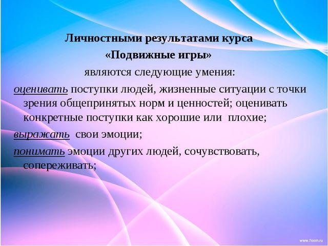 Личностными результатами курса «Подвижные игры» являются следующие умения: оц...