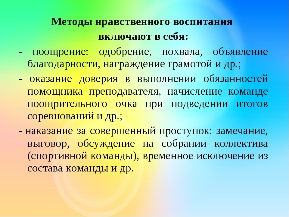 Методы нравственного воспитания включают в себя: - поощрение: одобрение, похв...