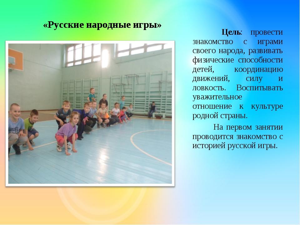Цель: провести знакомство с играми своего народа, развивать физические спосо...