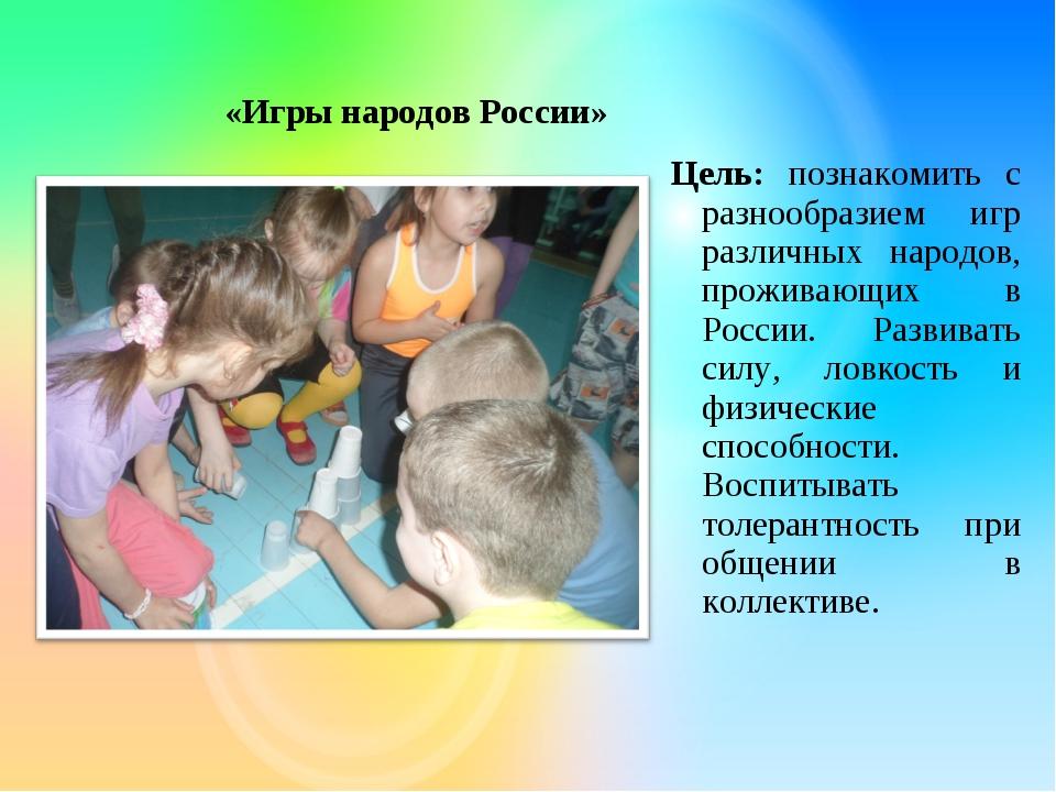 Цель: познакомить с разнообразием игр различных народов, проживающих в России...