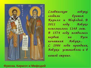 Славянскую азбуку создали братья Кирилл и Мефодий. В 2011 году Азбуке исполни