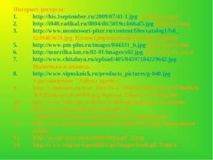 Интернет-ресурсы: http://his.1september.ru/2009/07/41-1.jpg Аз, буки, веди. h