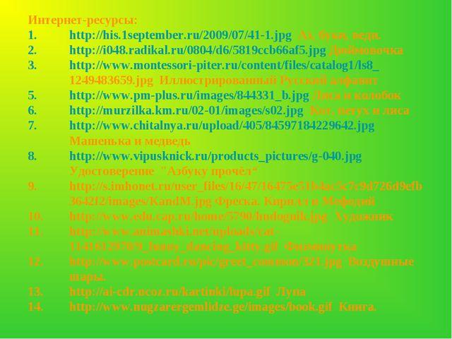 Интернет-ресурсы: http://his.1september.ru/2009/07/41-1.jpg Аз, буки, веди. h...