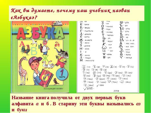 Название книга получила от двух первых букв алфавита а и б . В старину эти бу...