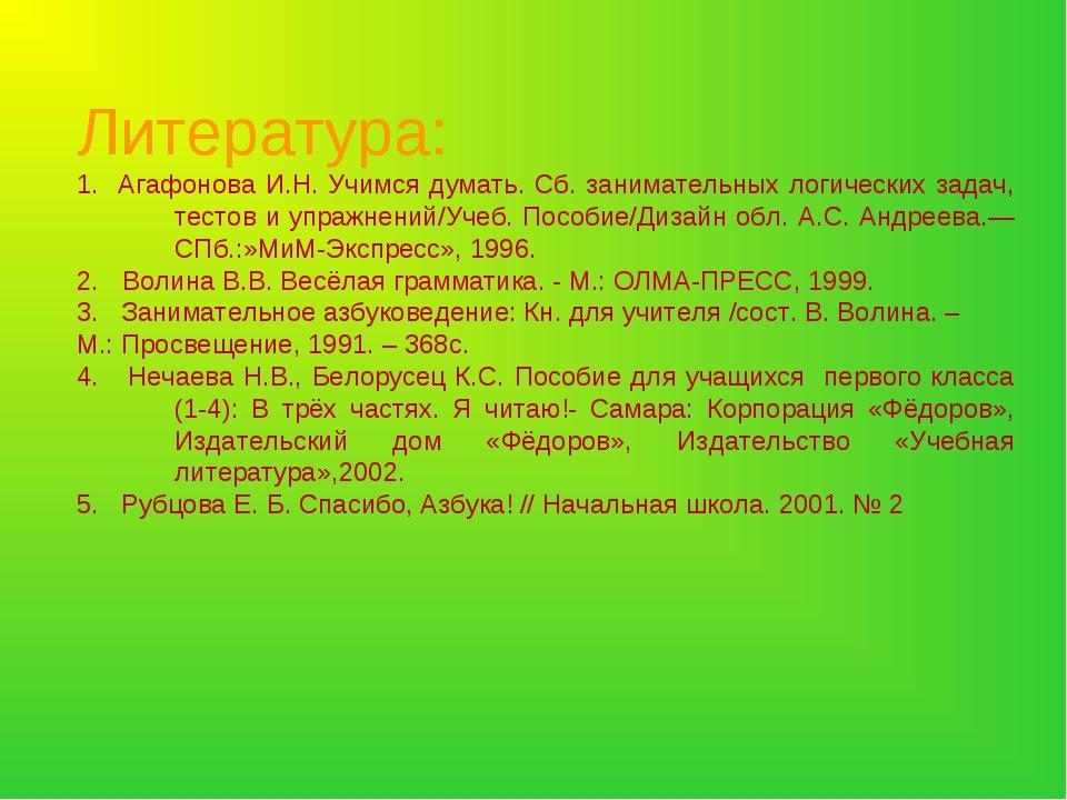 Литература: 1. Агафонова И.Н. Учимся думать. Сб. занимательных логических зад...