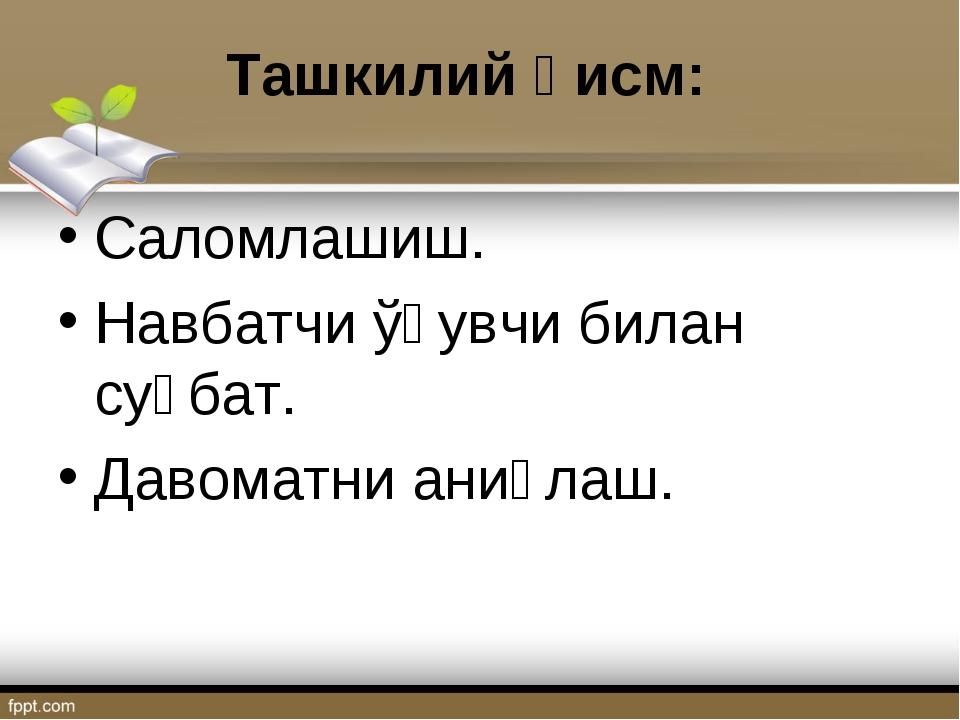 Ташкилий қисм: Саломлашиш. Навбатчи ўқувчи билан суҳбат. Давоматни аниқлаш.