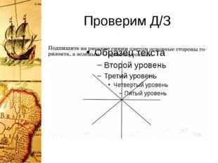 Проверим Д/З
