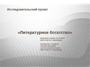 Исследовательский проект «Литературное богатство» Выполнили :ученики 3«А» кла