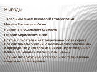 Выводы Теперь мы знаем писателей Ставрополья: Михаил Васильевич Усов Иоаким В