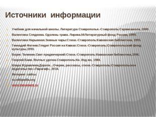 Источники информации Учебник для начальной школы. Литература Ставрополья.-Ста