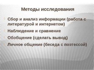 Методы исследования Сбор и анализ информации (работа с литературой и интернет