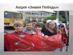 Акция «Знамя Победы»