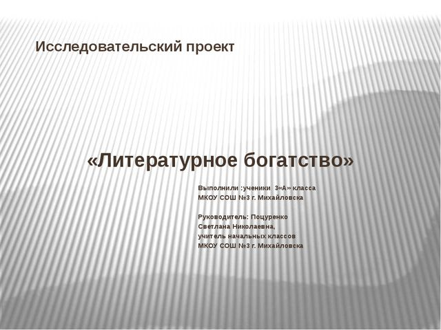 Исследовательский проект «Литературное богатство» Выполнили :ученики 3«А» кла...