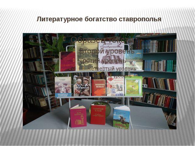 Литературное богатство ставрополья