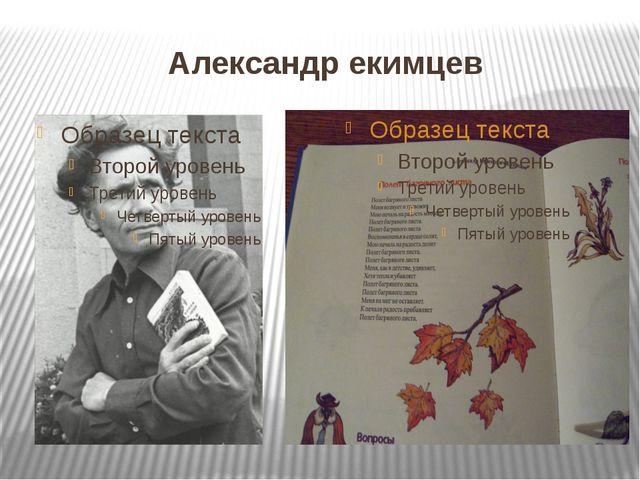 Александр екимцев