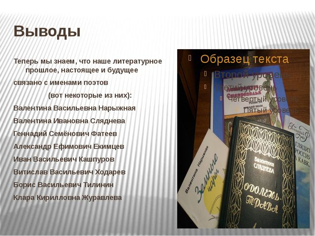 Выводы Теперь мы знаем, что наше литературное прошлое, настоящее и будущее св...
