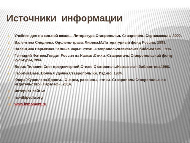 Источники информации Учебник для начальной школы. Литература Ставрополья.-Ста...
