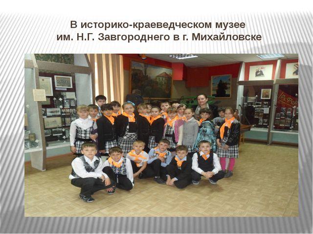 В историко-краеведческом музее им. Н.Г. Завгороднего в г. Михайловске