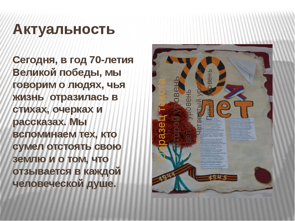 Актуальность Сегодня, в год 70-летия Великой победы, мы говорим о людях, чья...