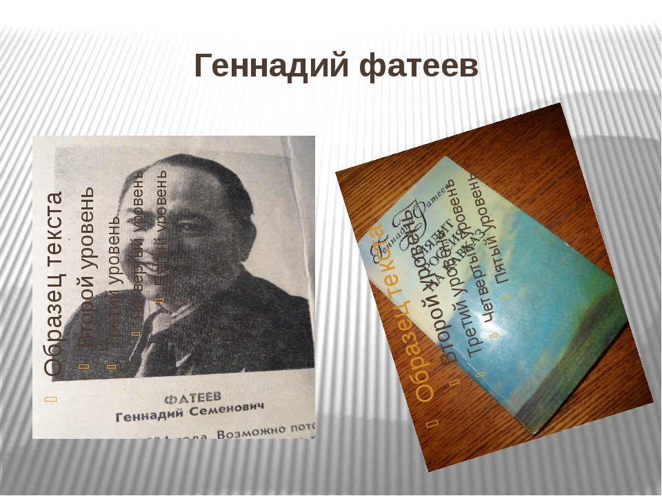 Геннадий фатеев