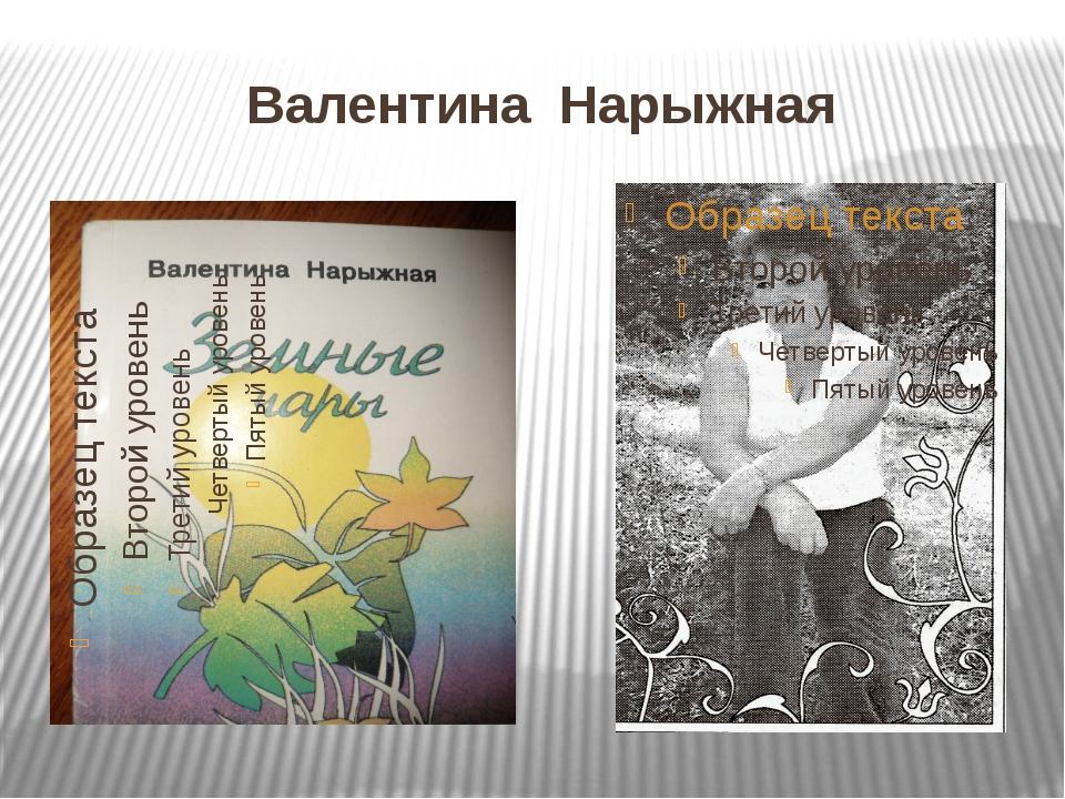 Валентина Нарыжная