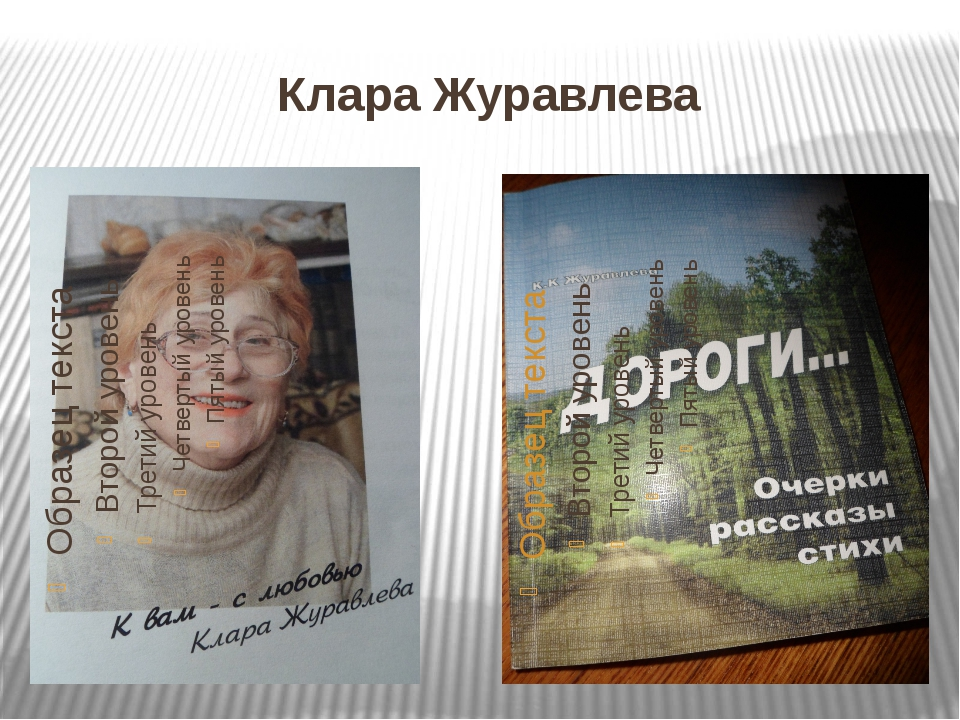 Клара Журавлева