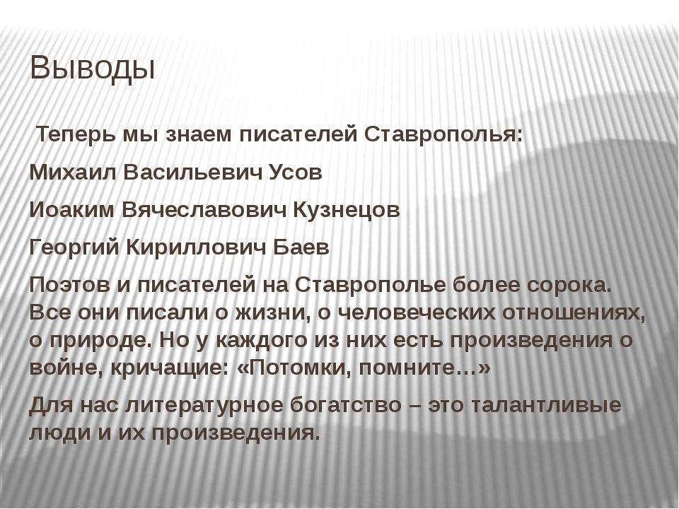 Выводы Теперь мы знаем писателей Ставрополья: Михаил Васильевич Усов Иоаким В...