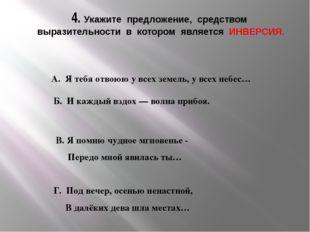 4. Укажите предложение, средством выразительности в котором является ИНВЕРСИЯ