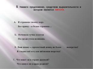 5. Укажите предложение, средством выразительности в котором является ЛИТОТА.