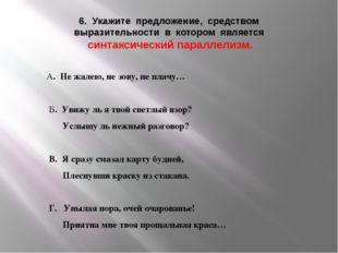 6. Укажите предложение, средством выразительности в котором является синтакс