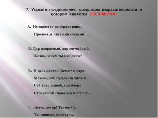 7. Укажите предложение, средством выразительности в котором является ОКСЮМОРО