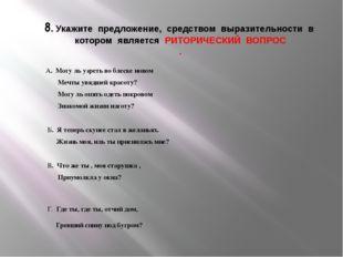 8. Укажите предложение, средством выразительности в котором является РИТОРИЧ