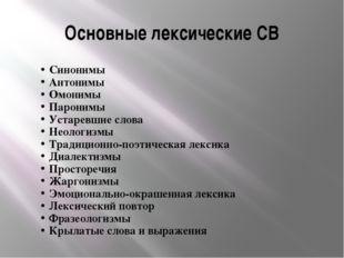 Основные лексические СВ Синонимы Антонимы Омонимы Паронимы Устаревшие слова Н