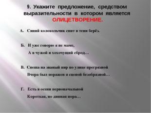 9. Укажите предложение, средством выразительности в котором является ОЛИЦЕТВО