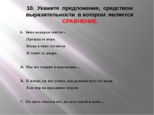 10. Укажите предложение, средством выразительности в котором является СРАВНЕН