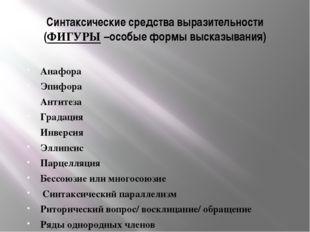 Синтаксические средства выразительности (ФИГУРЫ –особые формы высказывания) А