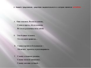 2. Укажите предложение, средством выразительности в котором является АНТИТЕЗА