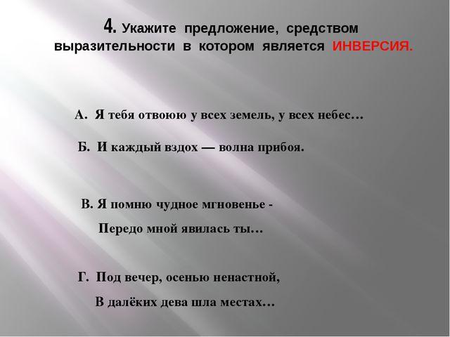 4. Укажите предложение, средством выразительности в котором является ИНВЕРСИЯ...