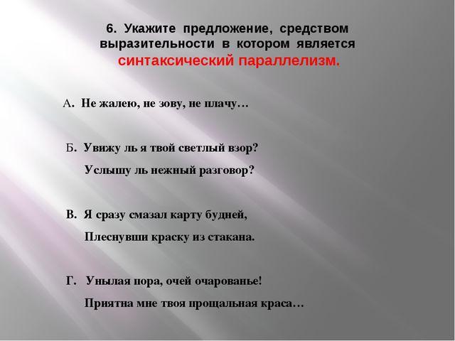 6. Укажите предложение, средством выразительности в котором является синтакс...
