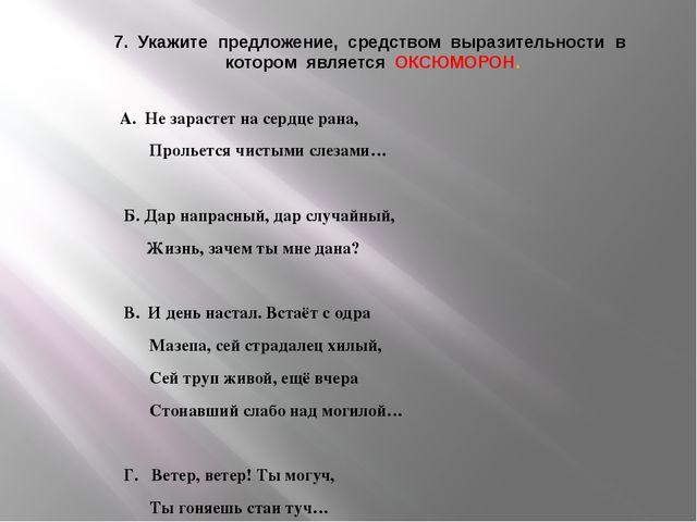 7. Укажите предложение, средством выразительности в котором является ОКСЮМОРО...